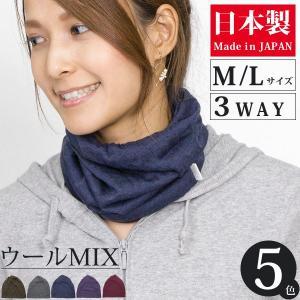 ネックウォーマー レディース メンズ ニット帽 ターバン 大きいサイズ 日本製 [M便 2/7]6|zaction