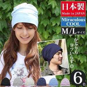 ニット帽 春夏 レディース メンズ ひんやり 消臭 帽子 大きいサイズ 日本製 [M便 2/9]6|zaction