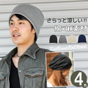 サマーニット帽 メンズ レディース 春 夏 CASTANO 綿麻ニットロールビーニー ワッチ [M便 2/7]5|zaction
