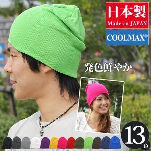 日本製 ニット帽 春夏 メンズ レディース サマー クールマックス 吸汗 速乾 COOLMAXリブニットワッチ [M便 3/8]4|zaction