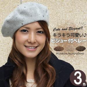 ベレー帽 キラキラ ストーン 帽子 レディース 定番 秋冬 シンプル 女性用 KIRAKIRAジュエリーベレー帽 [M便 9/8]3|zaction