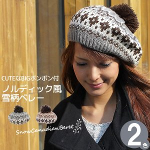 ベレー帽 レディース 帽子 ノルディック 柄 秋冬 雪柄 ボンボン 女性用 SNOWカナディアンベレー帽 [M便 9/8]2|zaction