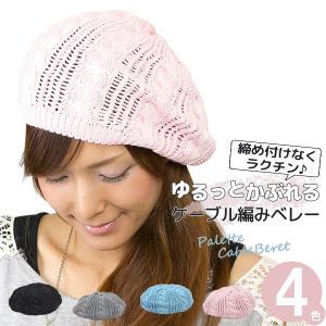 ベレー帽 レディース 帽子 コットン 綿 定番 春 夏 シンプル パステル 女性用 paletteケーブルベレー帽 [M便 9/8]3|zaction