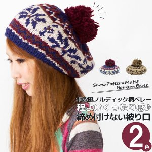 ベレー帽 レディース 帽子 ノルディック 雪柄 秋 冬 ケーブル編み 女性用 ボンボン 雪柄モチーフボンボンベレー帽 [M便 9/8]1|zaction