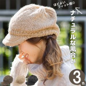 帽子 キャスケット つば付き ニット帽 ニットキャップ レディース 小顔 MIXナチュラルキャスケット [M便 5/9]2|zaction