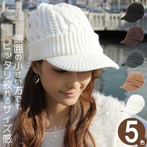 ニット帽 つば付き 帽子 レディース 秋冬 キャスケット 小さいサイズ [M便 9/8]2|zaction