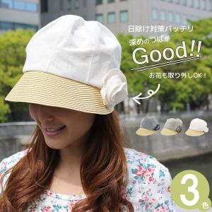帽子 レディース キャスケット 春 夏 コサージュ お花 CAP キャップ キャサリンコサージュキャスケット|zaction