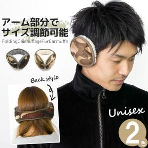 イヤーマフ 耳あて 迷彩 メンズ 冬 折り畳み コンパクト サイズ調節 保温 レディース カモフラージュ 折りたたみカモフラファーイヤーマフ|zaction