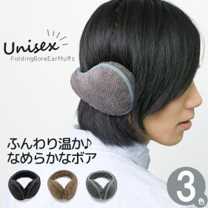 イヤーマフ メンズ 耳あて 冬 折り畳み コンパクト サイズ調節 保温 シンプル ボア 折りたたみボアイヤーマフ|zaction