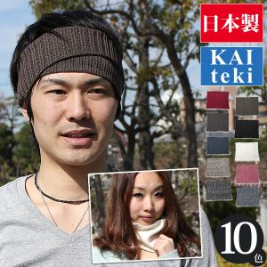 日本製 メンズ ヘアバンド レディース 2WAY ネックウォーマー 『KAIteki』ネックヘアバンド [M便 2/9]6|zaction