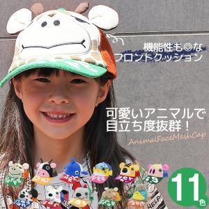 子供用帽子 子供用 CAP メッシュキャップ 春夏 アニマル 耳付き サイズ調節 パイル キッズ アニマルフェイスメッシュキャップ|zaction