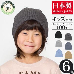 帽子 医療用 抗がん剤 キッズ ニット帽 オーガニックコットン 日本製 [M便 2/7]8|zaction