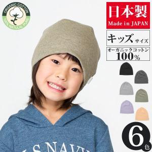 ◇商品名◇ キッズ☆オーガニックコットンWaveニット帽  ◇素材◇ オーガニックコットン100% ...