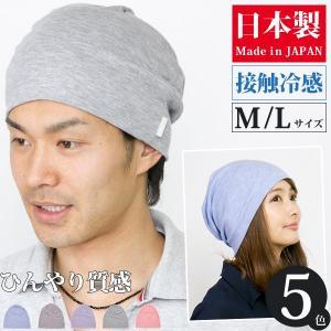 サマーニット帽 ワッチ メンズ レディース 帽子 大きいサイズ 日本製 [M便 3/8]6|zaction