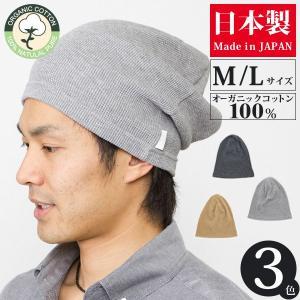 医療用帽子 オーガニックコットン ニット帽 メンズ レディース 春夏 ワッチ 大きいサイズ 抗がん剤治療 日本製 [M便 3/8]6|zaction