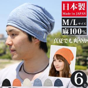 ニット帽 春夏 メンズ レディース 大きいサイズ 麻 日本製 [M便 2/9]8|zaction
