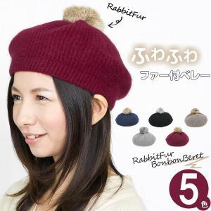 ベレー帽 ポンポン 秋 冬 レディース 帽子 アンゴラ ラビットファー 女性用 シンプル ラビットファーボンボンベレー帽 [M便 9/8]2|zaction