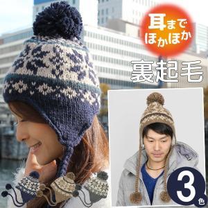 ニット帽 耳あて付き ボンボン レディース メンズ 裏起毛 [M便 9/8]1|zaction