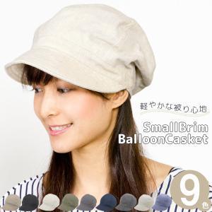 キャスケット レディース 春 夏 サイズ調整 秋 調節 シンプル CAP キャップ 女性用 SmallBrimバルーンキャスケット [M便 5/9]3|zaction