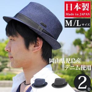 中折れHAT 帽子 メンズ ハット 日本製 デニム