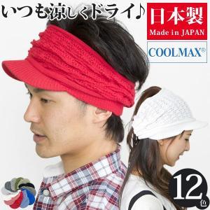 サンバイザー メンズ レディース ゴルフ テニス COOLMAX 日本製 [M便 5/9]3|zaction