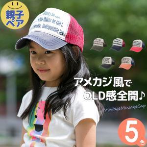 キャップ キッズ 子供用 帽子 春夏 秋 男の子 女の子 親子ペア お揃い サイズ調節 CAP CASTANO キッズ ビンテージMessageキャップ|zaction