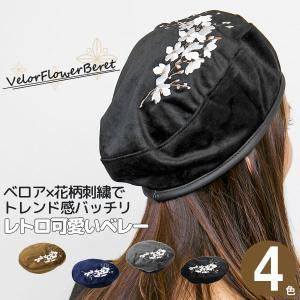 帽子 秋冬 レディース 刺繍 花柄 ベロアFlowerベレー帽 [M便 5/9]2|zaction