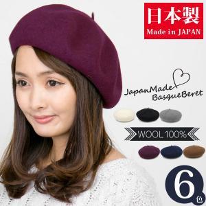 帽子 レディース 高級ウール 秋冬 JapanMadeバスク ベレー帽 日本製 [M便 9/8]1|zaction