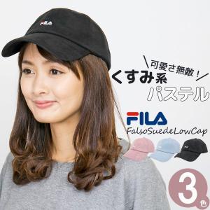 ローキャップ 帽子 レディース 秋冬 CAP FILA(フィラ)FalsoスエードLowキャップ [M便 9/8]2|zaction