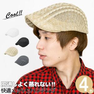 ハンチング 春夏 帽子 メンズ メッシュ サーモ加工 形状記憶 ゴルフ ケーブル編みサーモハンチング|zaction