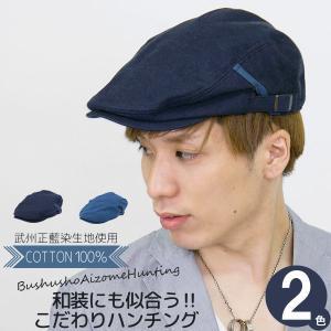 帽子 メンズ 春夏 武州正藍染ハンチング [M便 9/8]2|zaction