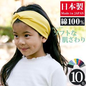 ヘアバンド 子供用 女の子 ターバン 綿100 クロス 日本製 [M便 2/9]9|zaction