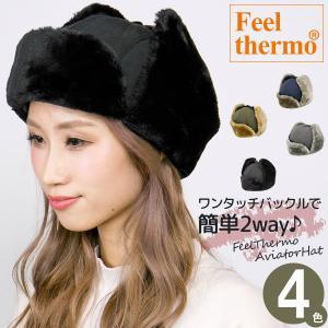 フライトキャップ メンズ 帽子 耳あて付き レディース 秋冬 FeelThermo アビエイターハット|zaction