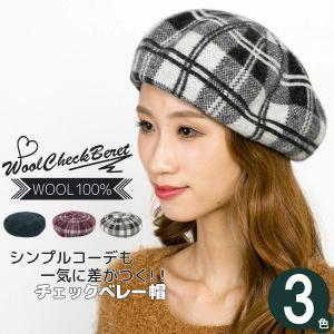 ベレー帽 秋冬 帽子 レディース ウール Woolチェックベレー帽 [M便 9/8]2|zaction