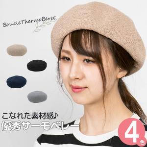 帽子 春夏 レディース Boucleサーモ ベレー帽 [M便 9/8]2|zaction