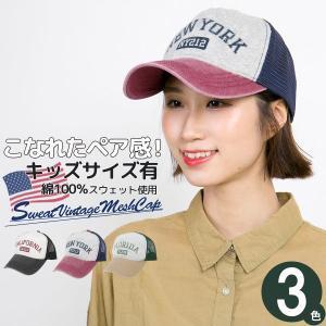 キャップ メンズ レディース 帽子 春夏 スウェット ビンテージ ダメージ zaction