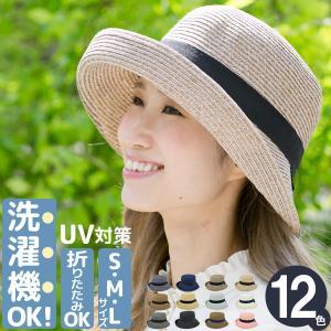 洗えるハット レディース 麦わら帽子 折りたたみ UVカット 大きいサイズ 春夏|zaction