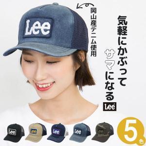 キャップ メンズ Lee 帽子 春夏 レディース 刺繍 ワッペン|zaction
