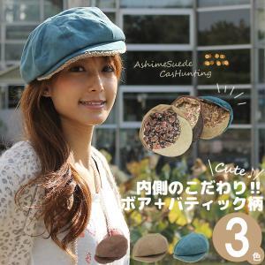 ハンチング 帽子 レディース 秋冬 キャスケット 女性用 花柄 スエード風アシメキャスハンチング [M便 9/8]1|zaction