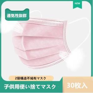 30枚入 マスク 子供用マスク mask 使い捨てマスク 2層構造 UVカット 子供 通気性 薄い ...