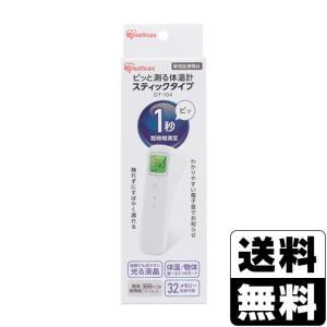 [アイリスオーヤマ]非接触型体温計 (DT-104)の画像