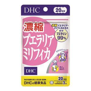 [DHC]濃縮プエラリアミリフィカ 60粒 20日分/サプリ...
