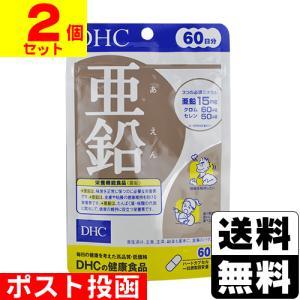 ■DM便■DHC 亜鉛 60粒 ×2個セット 約120日分 ...
