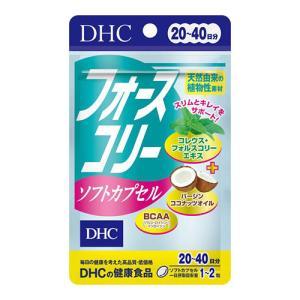 ■ポスト投函■[DHC]フォースコリー ソフトカプセル 40粒 20日分
