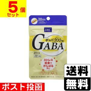■ポスト投函■[DHC]ギャバ(GABA) 20日分【5個セット】