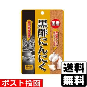 ■ポスト投函■[ユウキ製薬]国産黒酢にんにく 64球|zagzag