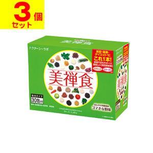 ドクターシーラボ 美禅食 30包【3個セット】