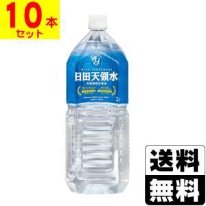 日田天領水 2L【10本(1ケース)】ひだてんりょうすい ペ...