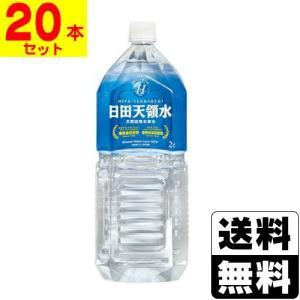 日田天領水 2L【2ケース(20本入)】[送料無料]/ひだて...