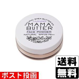【送料無料】/プレストパウダー/おしろい/ベースメイク/シアバター